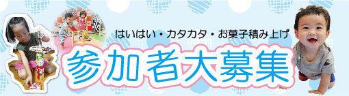 はいはいグランプリ・カタカタグランプリ・お菓子積み上げグランプリ 開催!!