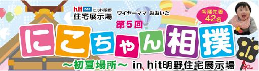 にこちゃん相撲 2021.5.16