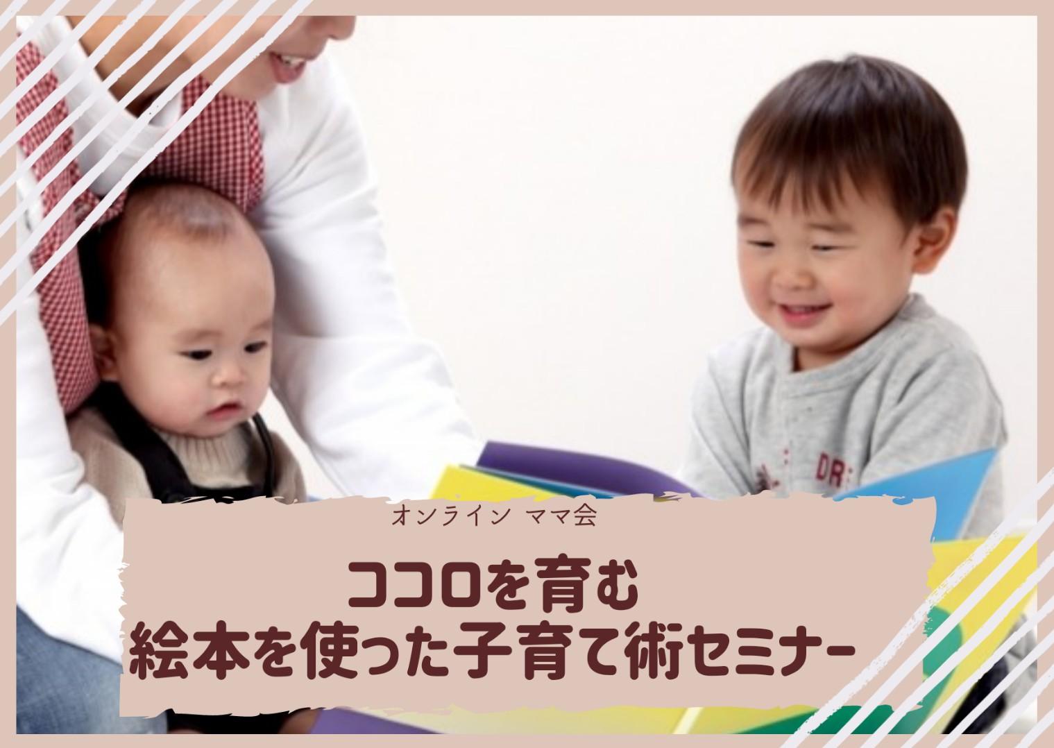 絵本で心地よい子育てを(まなぶ)