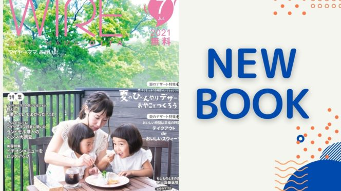 ワイヤーママおおいた2021年7月号発行