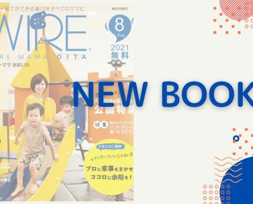 ワイヤーママおおいた2021年8月号発行