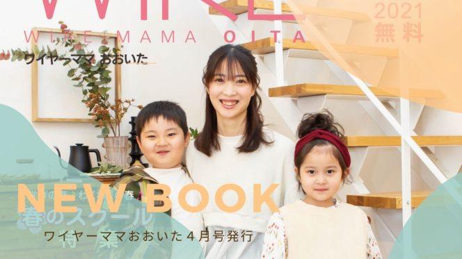 ワイヤーママおおいた2021年4月号発行
