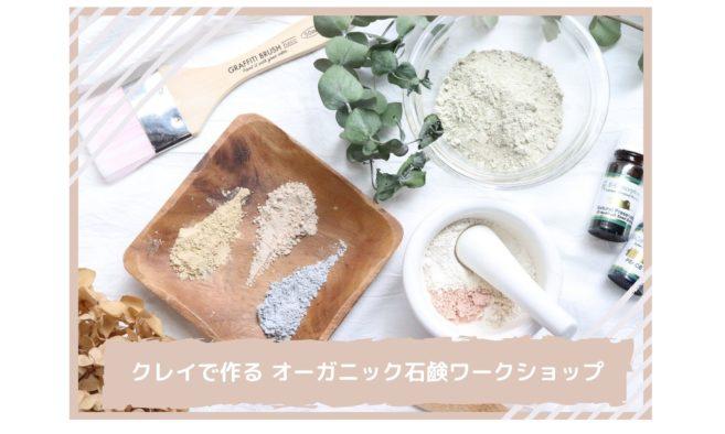 赤ちゃんにも使えてお肌に優しい♪クレイで作る オーガニック石鹸ワークショップ(つくる)