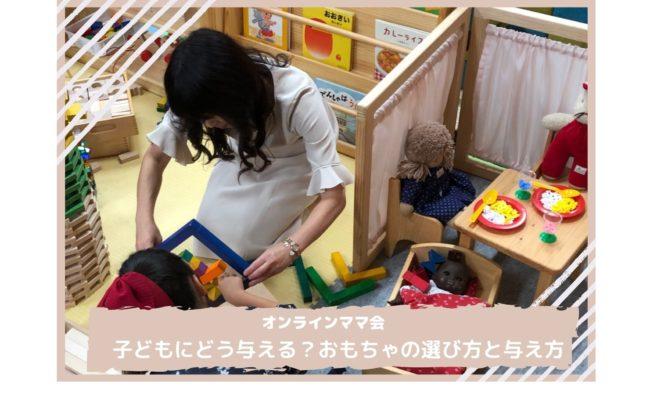 子どもにどう与える?おもちゃの選び方と与え方(まなぶ)