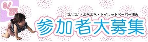 2021.9.25 スポーツフェスタ2021 秋の大運動会&ぼうさいカフェ in 竹町ドーム広場